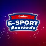 นักกีฬา E-sport เสียภาษียังไง