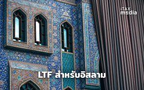 LTFอิสลาม