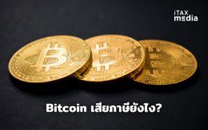 Bitcoin เสียภาษียังไง