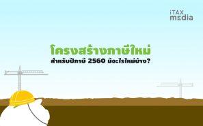 โครงสร้างภาษี 2560