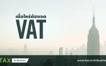 จด VAT