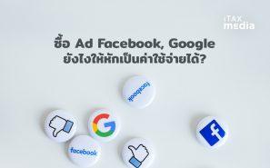 ซื้อ ad facebook