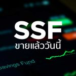 กองทุน SSF ขายแล้ว