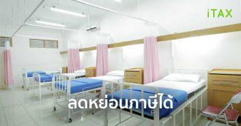 บริจาคโรงพยาบาลต้านโควิด