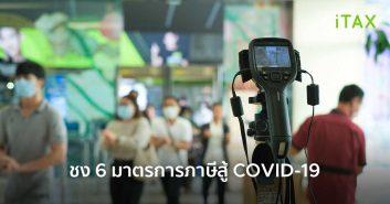 มาตรการภาษีสู้ COVID-19