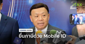 ยื่นภาษีด้วย mobile id