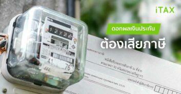 ดอกผลหลักประกันการใช้ไฟฟ้าต้องเสียภาษี