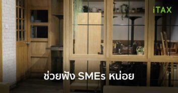 ปัญหา SME จากโควิด