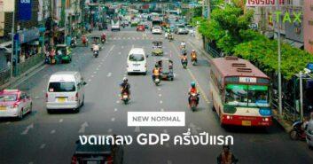 New Normal งดแถลง GDP ครึ่งปีแรก