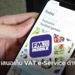 ครม. เสนอเก็บ VAT e-Service ต่างชาติ