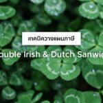 เทคนิควางแผนภาษีระหว่างประเทศ Double Irish & Dutch Sanwich