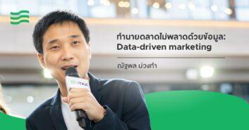 ทำนายการตลาดไม่พลาดด้วยข้อมูล: Data-driven marketing