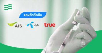 จองคิวฉีดวัคซีน สำหรับลูกค้า AIS dtac true