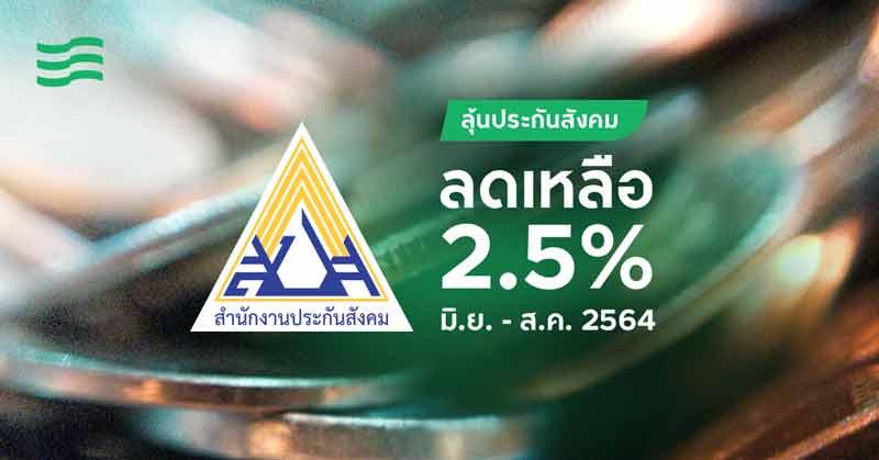 ประกันสังคม ลดเหลือ 2.5% มิ.ย. - ส.ค. 2564
