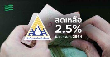 ประกันสังคม ลดเงินสมทบ เหลือ 2.5% มิ.ย. - ส.ค. 64