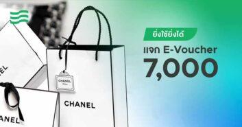 ยิ่งใช้ยิ่งได้ แจก e-voucher 7,000