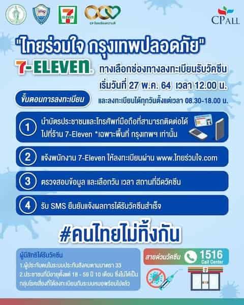 ลงทะเบียนฉีดวัคซีน 7-eleven