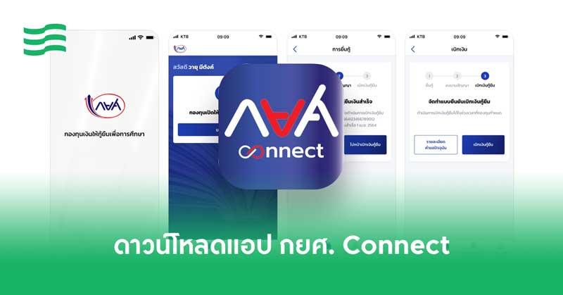 โหลด app กยศ. Connect