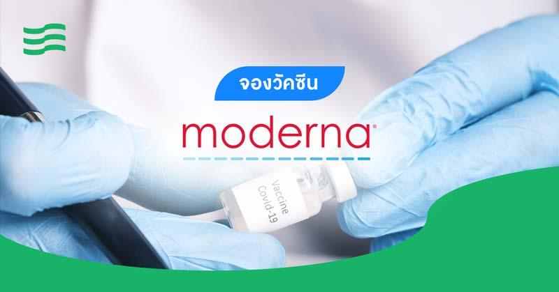 จองวัคซีน moderna