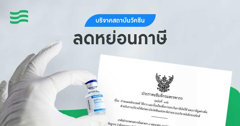 บริจาคสถาบันวัคซีน ลดหย่อนภาษี ได้ถึง 2566