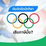 เงินอัดฉีด นักกีฬาโอลิมปิก เสียภาษีมั้ย
