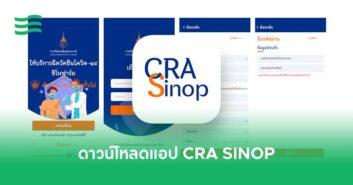 โหลดแอป CRA Sinop จองซิโนฟาร์ม