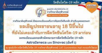 จองวัคซีนโควิด AstraZeneca Sinovac อายุ 18 ขึ้นไป