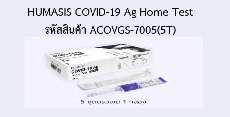 HUMASIS COVID-19 Ag Home Test
