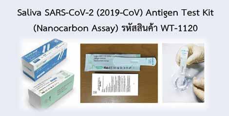 Saliva SARS-CoV-2 (2019-CoV) Antigen Test Kit (Nanocarbon Assay)