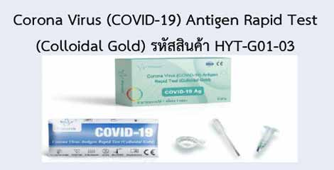Corona Virus (COVID-19) Antigen Rapid Test (Colloidal Gold)