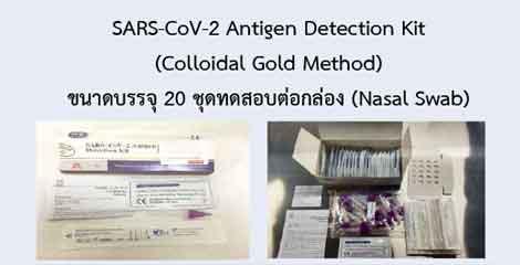 SARS-CoV-2 Antigen Detection Kit (Colloidal Gold Method)