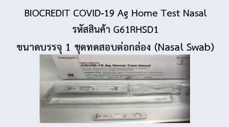 BIOCREDIT COVID-19 Ag Home Test Nasal