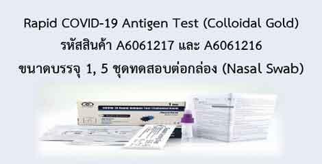 Rapid COVID-19 Antigen Test (Colloidal Gold)