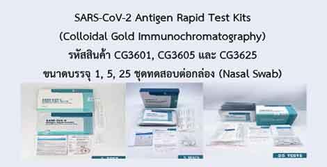 SARS-CoV-2 Antigen Rapid Test Kits (Colloidal Gold Immunochromatography)