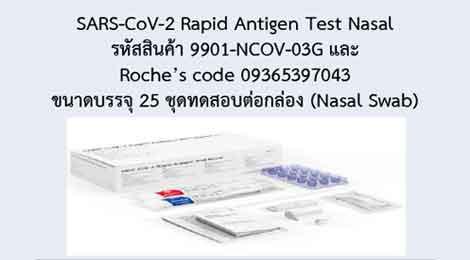 SARS-CoV-2 Rapid Antigen Test Nasal