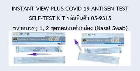 INSTANT-VIEW PLUS COVID-19 ANTIGEN TEST SELF-TEST KIT