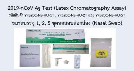 2019-nCoV Ag Test (Latex Chromatography Assay)