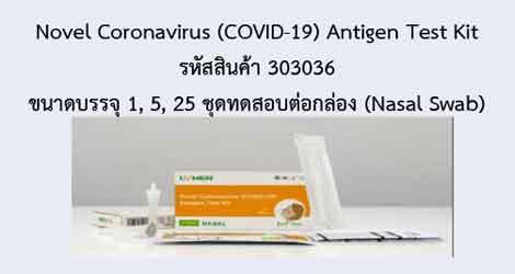 Novel Coronavirus (COVID-19) Antigen Test Kit