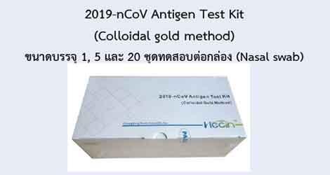 2019-nCoV Antigen Test Kit (Colloidal gold method)