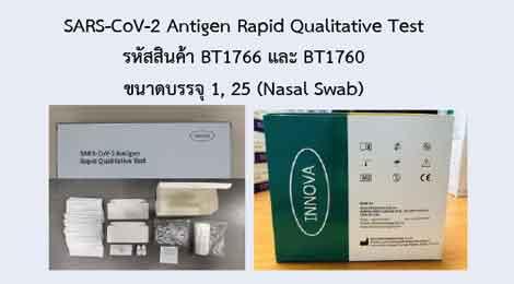 SARS-CoV-2 Antigen Rapid Qualitative Test