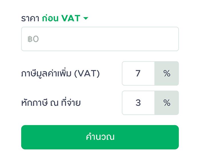 โปรแกรมคำนวณภาษีหัก ณ ที่จ่าย และ ภาษีมูลค่าเพิ่ม VAT